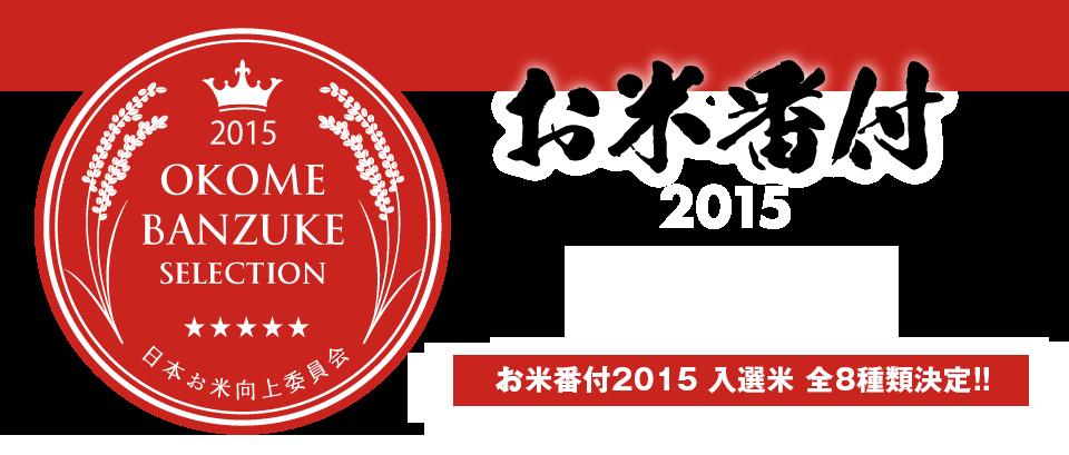 お米番付2015