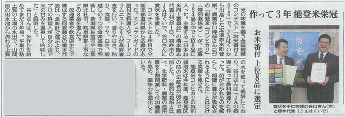 yomiuri_1202