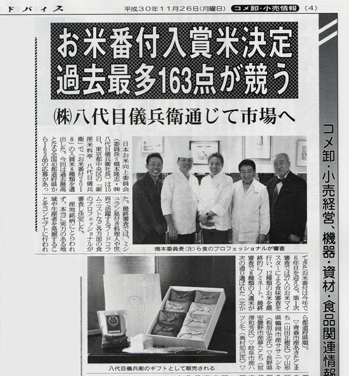 商経アドバイス」にお米番付2018...